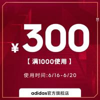 15日10点:adidas 阿迪达斯 满1000元-300元店铺优惠券