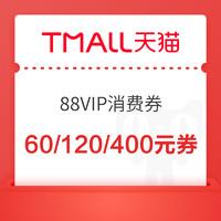 促销活动:天猫  88VIP消费券  领60/120/400元券