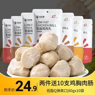 光合力量 10袋】低脂鸡肉丸子耐吃健身即食鸡胸肉丸卡增代餐解馋肌小零食品