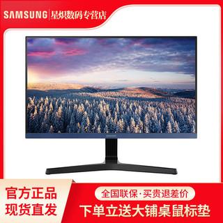 三星24英寸IPS显示器高清护眼电脑液晶屏幕办公显示屏 S24R358F