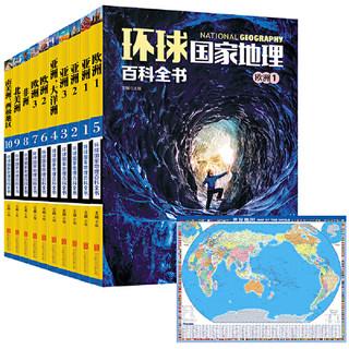 《环球国家地理百科全书》(套装 全10册)