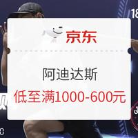 16日0点、促销活动:京东  adidas官方旗舰店  狂欢不止5折!
