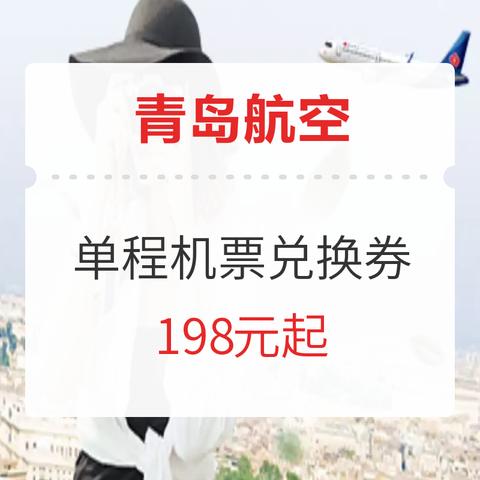 青岛航空 单程机票兑换券