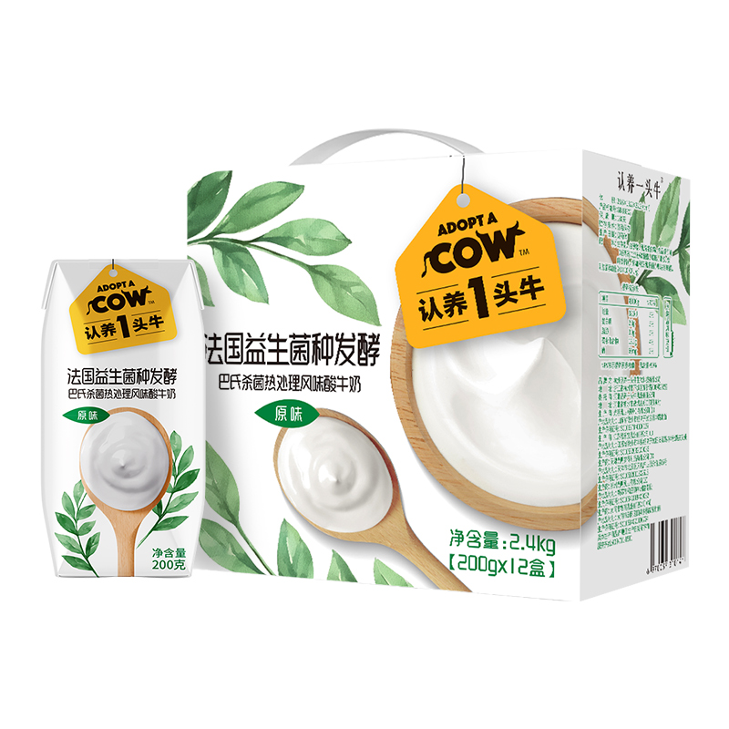 认养一头牛 酸奶200g*12盒营养儿童宝宝早餐酸牛奶整箱特价