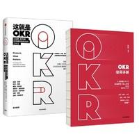 《OKR使用手册+这就是OKR》(共2册)