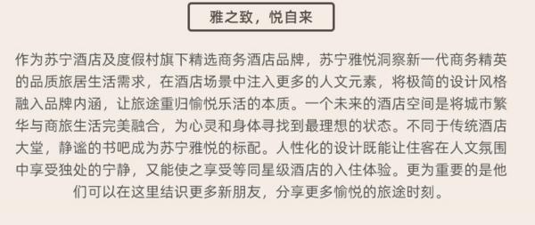 上海/江苏6城8店苏宁雅悦酒店行政房/豪华房1晚(含早餐)