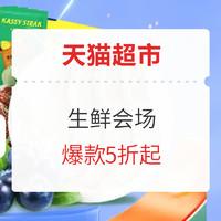16日0点、促销活动:天猫超市 生鲜会场 领满199-30券等