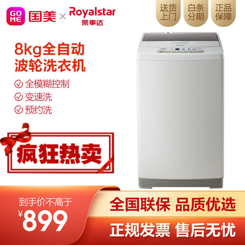 Royalstar 荣事达 Royalsta)8公斤 全自动波轮 洗衣机 一键脱水 24小时预约  家用型RB8129S