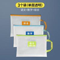 MAOTAIZI 猫太子 M9056A  A4科目分类收纳资料袋  透明网格拉链款 单层3个装