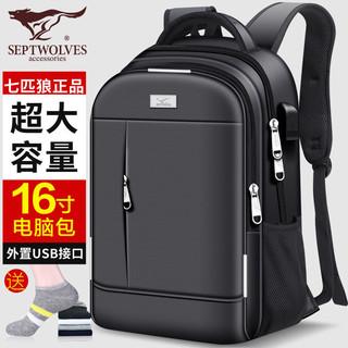 七匹狼双肩包大容量男背包书包超大商务出差旅游休闲旅行电脑包潮