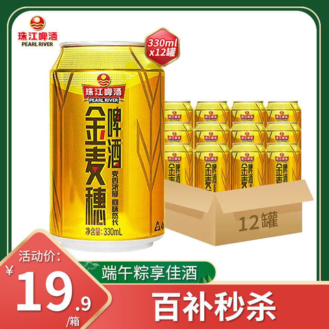 珠江啤酒 10°P金麦穗330ml*12罐聚会啤酒批发酒水啤酒罐装12瓶