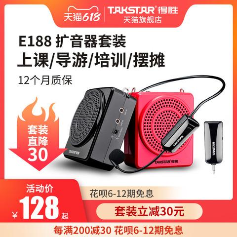 TAKSTAR 得胜 Takstar得胜E188小蜜蜂扩音器教师用上课宝地摊小喇叭导游喊话器