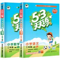 《53天天练二年级上册语文+数学》人教版