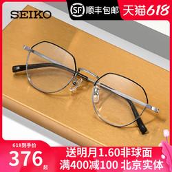 SEIKO 精工 全框钛材超轻眼镜架 复古潮流男女近视光学眼镜框H03098