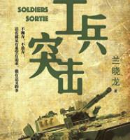 《士兵突击》(Kindle电子书)