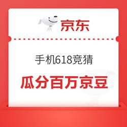 京东 手机618竞猜 瓜分百万京豆