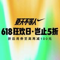 天猫NIKE官方旗舰店 618最后一波5折来袭!