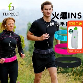 Flipbelt 美国飞比特 跑步腰包多功能户外腰带男女士健身马拉松装备隐形手机运动腰包