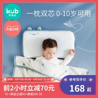 kub 可优比 KUB/可优比儿童枕头四季通用0-1-2岁婴儿3-10岁宝宝幼儿园学生枕