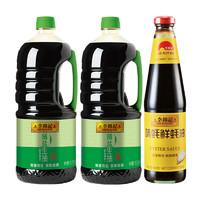 16日0点、88VIP:LEE KUM KEE 李锦记 薄盐生抽 1750g*2 + 味蚝鲜蚝油 680g