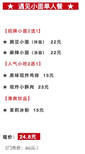 这碗月销10W+的豌杂面不要错过!上海/南京/无锡11店通用,遇见小面单人餐