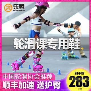 ROADSHOW 乐秀 RX1S溜冰鞋儿童全套装滑轮冰鞋专业轮滑鞋旱冰鞋男女童初学者