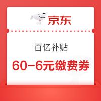 京东 百亿补贴 满60-6元生活缴费券