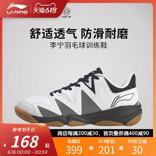 LI-NING 李宁 羽毛球鞋 男子透气支撑运动鞋 专业比赛训练鞋AYTQ033