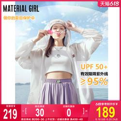Material Girl 防晒衣女夏季薄款外套开衫2021新款白色防紫外线透气防晒服上衣潮