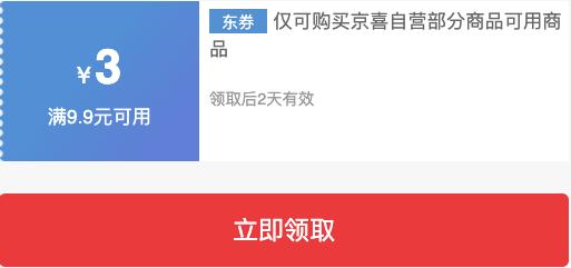 京喜 免费领9.9-3自营优惠券