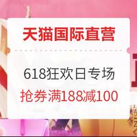16日0点、促销活动:天猫国际官方直营 618狂欢日 精选好物专场