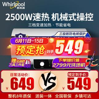 Whirlpool 惠而浦 50升电热水器ESH-50MK 2500W大功率速热 机械式操控 洗澡沐浴 速热节能