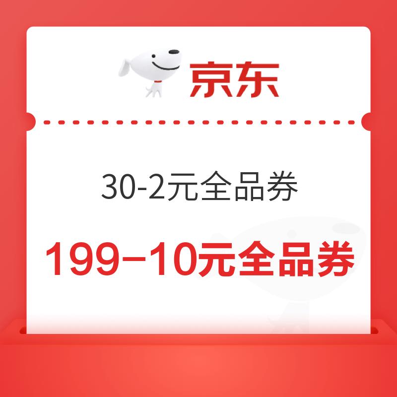 京东 618专享 199-10元全品券