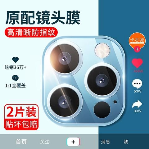 卡古驰苹果12镜头膜iphone12promax后摄像头保护膜12pro手机镜头钢化膜11圈全覆盖12mini镜头贴膜超薄x全包边