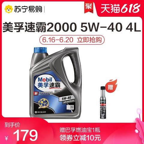 Mobil 美孚 速霸2000 全合成机油5W-40 SN级 4L 汽车润滑油