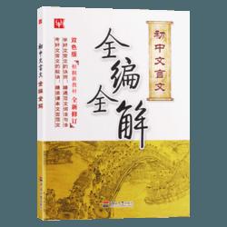 《初中文言文同步课本全编全解》