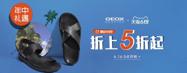 天猫精选 geox健乐士官方旗舰店 618年中礼遇