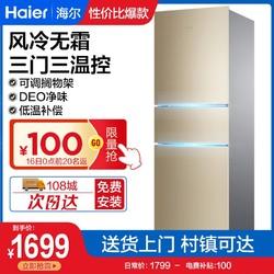 Haier 海尔 风冷无霜电冰箱家用节能两门小型租房三开门双门官方旗舰店