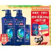 CLEAR 清扬 男士去屑活力运动型薄荷洗发水500g*2+100g(赠补充装200g+纸巾1提3包)