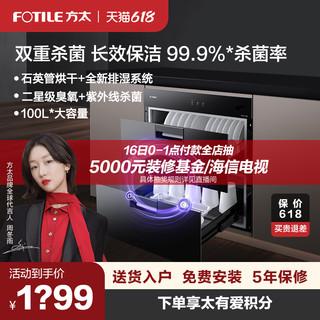 FOTILE 方太 J51E消毒柜家用小型嵌入式不锈钢厨房碗筷消毒碗柜官方旗舰