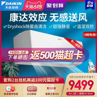 DAIKIN 大金 Daikin/大金FTZW136WC-W1大1.5匹1级变频智能冷暖壁挂机静音空调