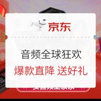 促销攻略:京东 音频全球狂欢 6.18大促