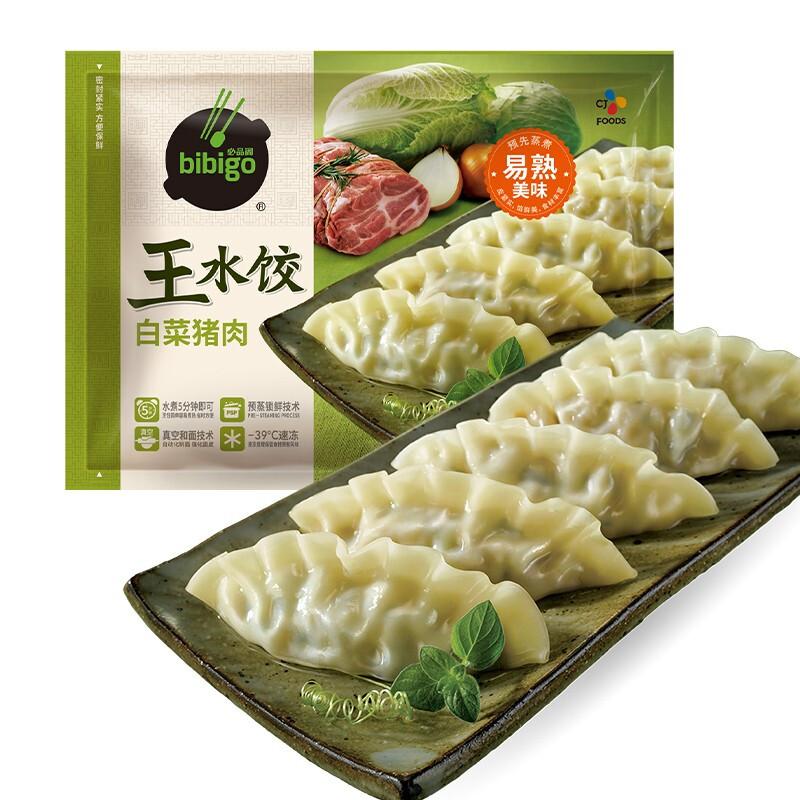 bibigo 必品阁 白菜猪肉王水饺  1.2kg  48只装