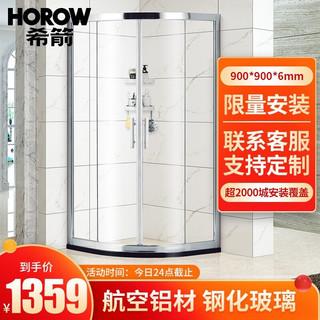 HOROW 希箭 弧扇形卫生间隔断整体淋浴房定制钢化玻璃移门式简易淋浴房 太空铝900*900*1900*6mm超值款