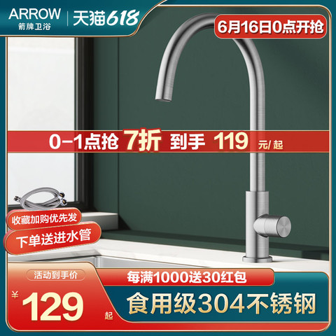 箭牌水龙头厨房家用304不锈钢洗菜盆抽拉式万向水龙头单冷防溅