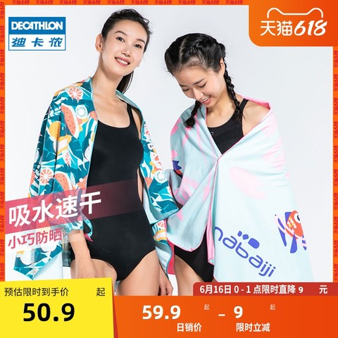 DECATHLON 迪卡侬 游泳运动速干吸水快毛巾防晒浴巾沙滩巾女披肩便携健身IVD2
