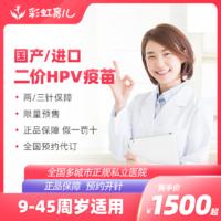 全国 国产2价HPV宫颈癌疫苗预约代订服务