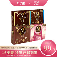 MAGNUM 梦龙 和路雪 雪糕冰淇淋 多口味组合装 16支 (卡布+车厘子樱花+香草+松露)