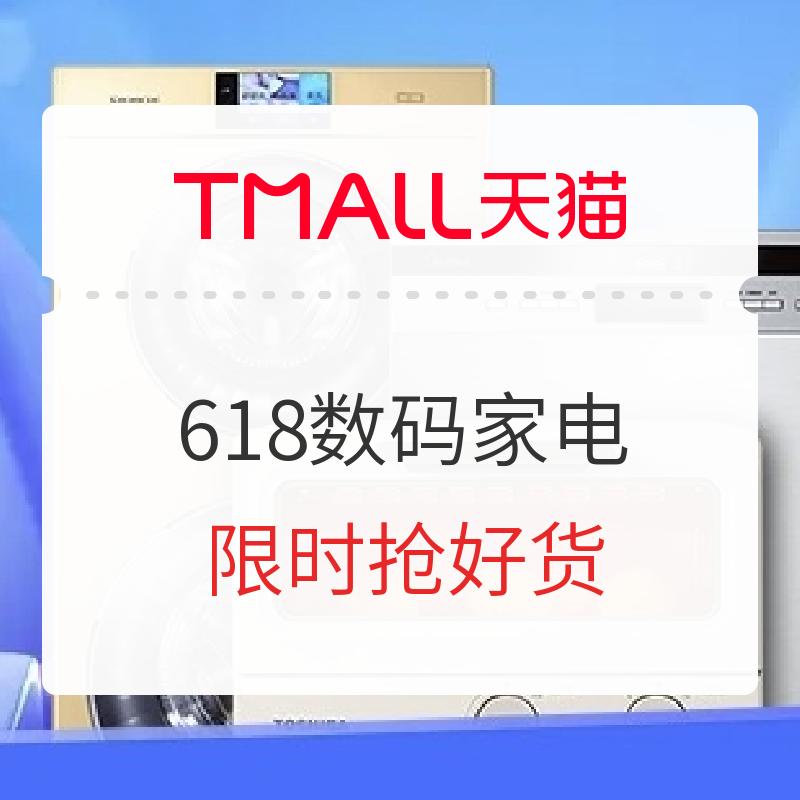 16日0点、促销活动 : 天猫 618年中大促 数码家电预热专场