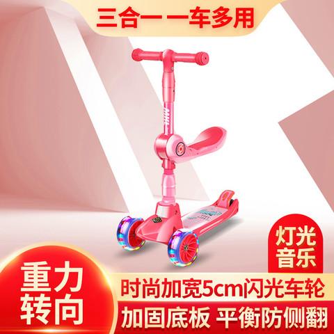 Chunyeying 春野樱 儿童滑板车三合一可坐可滑可折叠闪光轮一车多用音乐踏板车滑行车学步车2-10岁适用 红色
